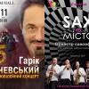 Подборка лучших ноябрьских концертов Киева