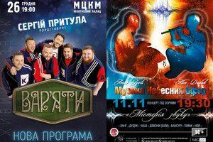 Главные культурные события осени и зимы в столице