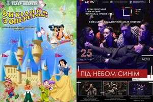 Киевская оперетта приглашает на интересные спектакли