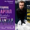 Ближайшие юмористические шоу Киева