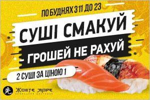 6 интересных фактов о суши
