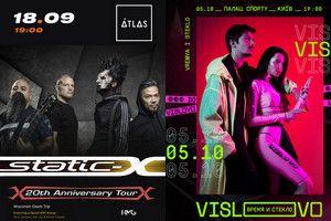 Лучшие музыкальные события этой осени в Киеве