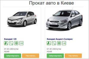 Прокат авто от компании АвтоДин