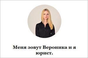 Юрист по недвижимости в Киеве