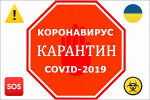 Коронавирус КАРАНТИН 2020 в Киеве и Украине!