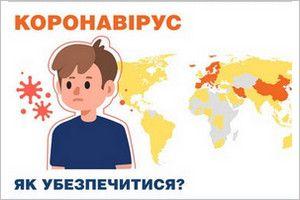 Коронавирус COVID-19 в Киеве, в Украине и в мире (КАРТА!)