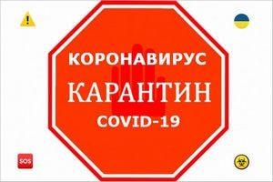 Коронавирус КАРАНТИН в Киеве и Украине!