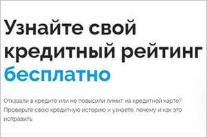 Как узнать, есть ли кредит у человека в Украине