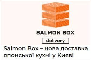 Salmon Box — для тех, кто очень любит лосось