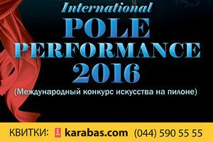 Конкурс искусства на пилоне «International pole performance 2016»