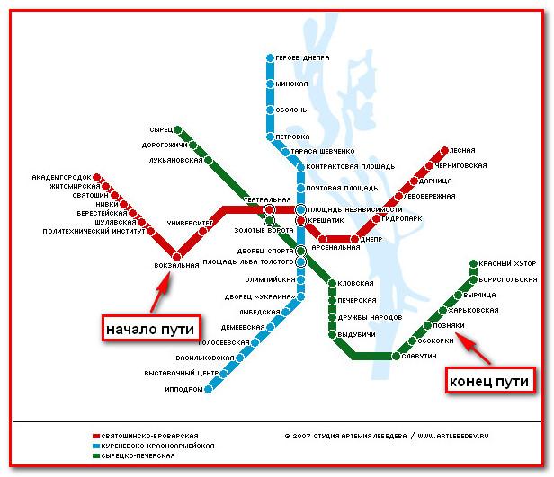 Шаг №1 метро