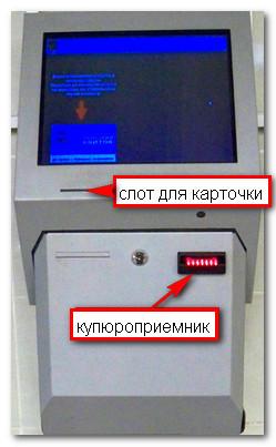 Автомат для бесконтактных карточек 2