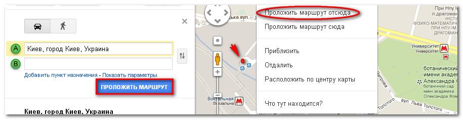 Функция проложить маршрут с помощью курсора