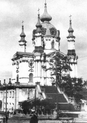 На Фото Андреевская церковь в Киеве в довоенные годы.