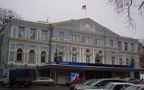 Театр имени И. Франко