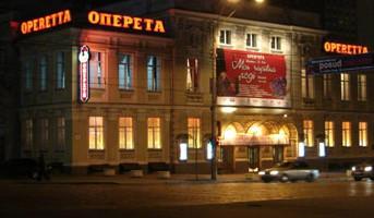 Фасад академический театр оперетты в Киеве (вечернее время)