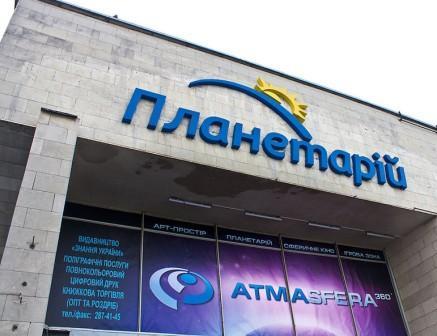 Вход в Киевский платенарий (Атмасфера 360)