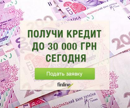 Взять кредит в Киеве срочно