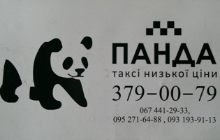 Панда такси Киев