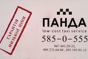 Панда такси Panda taxi-Киев визитка 1