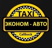 Эконом такси Киев