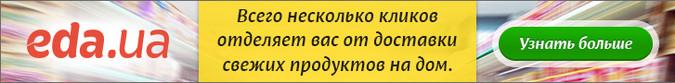 Доставка еды в Киеве www.eda.ua