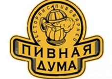 Пивная Дума бар Киев