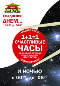 Ресторан Евразия Киев Акция Счастливые часы