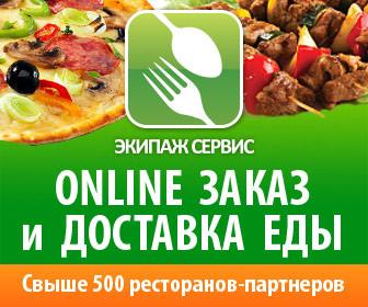 www.ekipazh-service.com.ua - Экипаж Сервис. Заказ и доставка еды из ресторанов Киева
