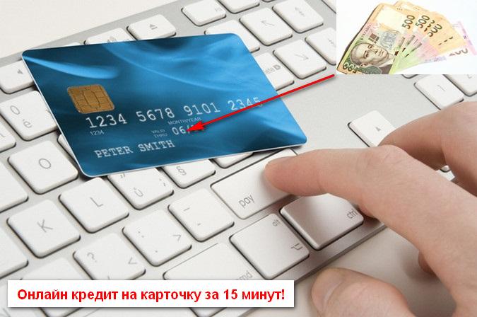 Взять кредит в Киеве online на карту