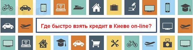 Где быстро взять кредит в Киеве онлайн