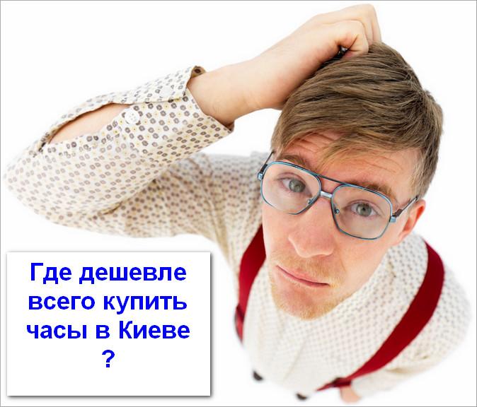 Где дешево купить часы Киев