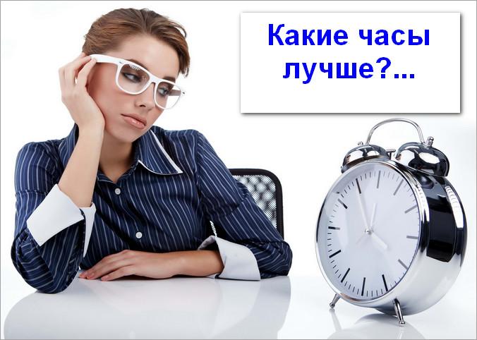 Где купить часы в Киеве дешево