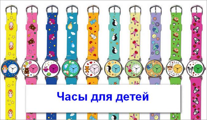 Детские часы Киев купить