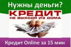 Срочно нужен кредит? Быстрый займ за 15 минут - онлайн на