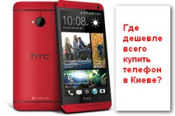 Купить телефон в Киеве недорого   infoportal.kiev.ua d9c07d2e177