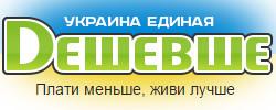 deshevshe.net.ua - интернет магазин цифровой и бытовой техники.