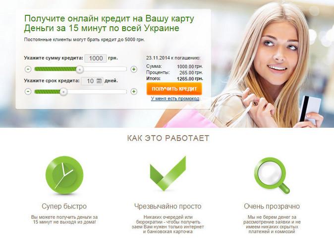 Деньги в кредит срочно - Кредиты Онлайн Украина