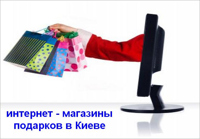 Интернет магазины подарков Киев