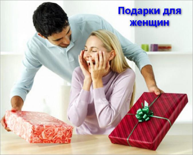 Подарки для женщин Киев