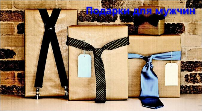 Подарки для мужчин Киев
