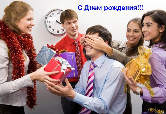 Подарки на День рождения Киев