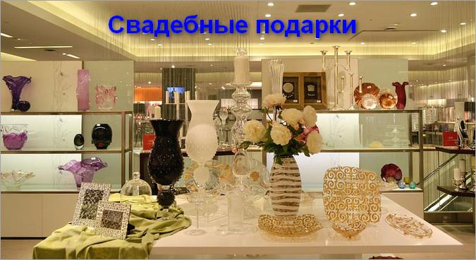 Подарок на свадьбу Киев