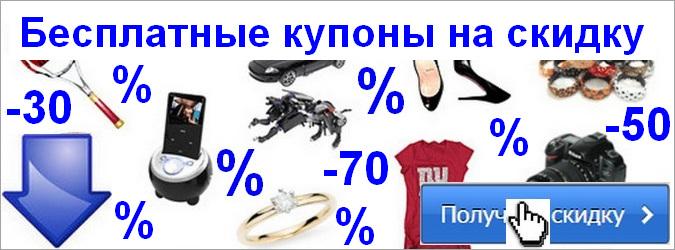 72dbd1a8743db Промокоды на скидку в Киеве | infoportal.kiev.ua