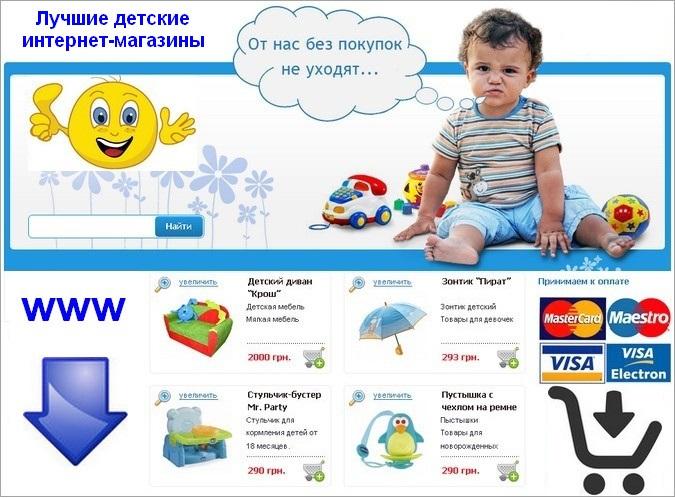 Детский интернет магазин Киев