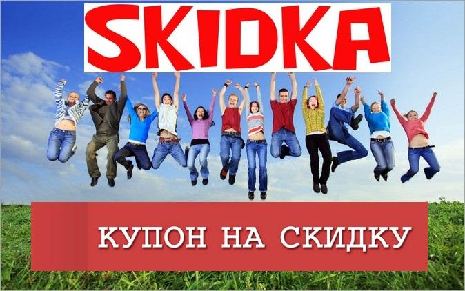 Купить купон на скидку Киев