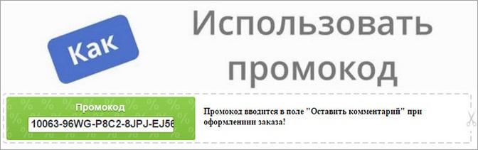 Промокоды бесплатно Киев