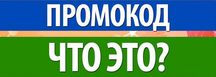Промо код Киев
