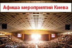 Картинки по запросу афиша мероприятий киев