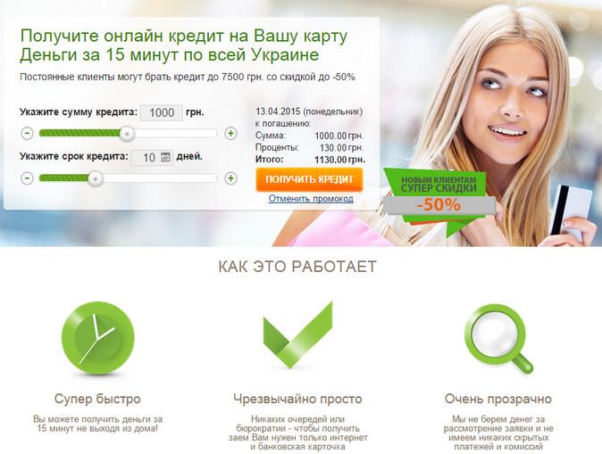 Кредит онлайн на карту Украина, взять деньги онлайн на